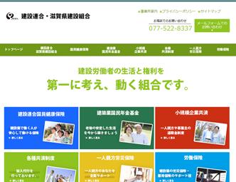 建設連合・滋賀県建設組試合