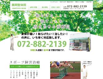大阪の整体院のホームページ