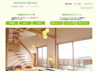 草津市の設計士事務所のホームページ