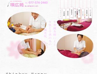 大津市の鍼灸院のホームページ制作