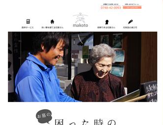 東近江市の石材店のホームページ