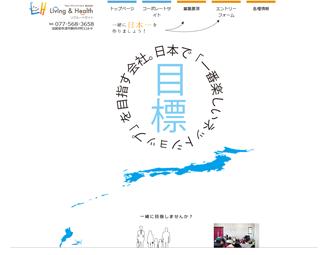 栗東市の採用ホームページ制作