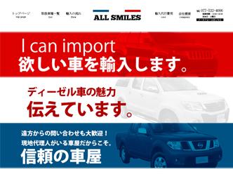 栗東市の車やのホームページ