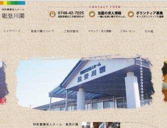 能登川の老人ホームのホームページ
