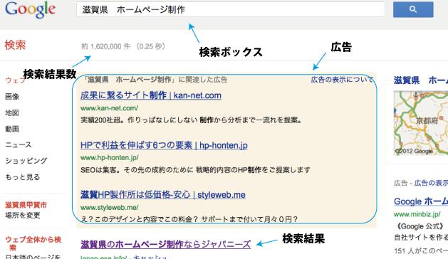 Google 検索エンジン