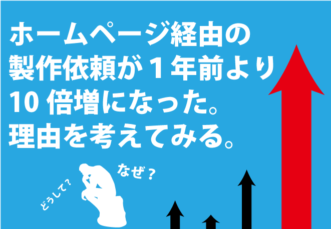 滋賀県内のホームページ経由の製作依頼が1年前より10倍増になった。理由を考えてみる。