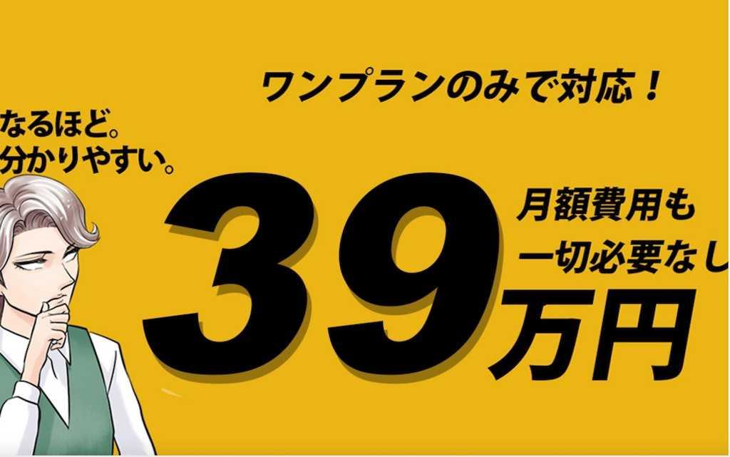 滋賀県湖南市のweb制作会社ジャパニーズのワンプランにライター料金も含まれている