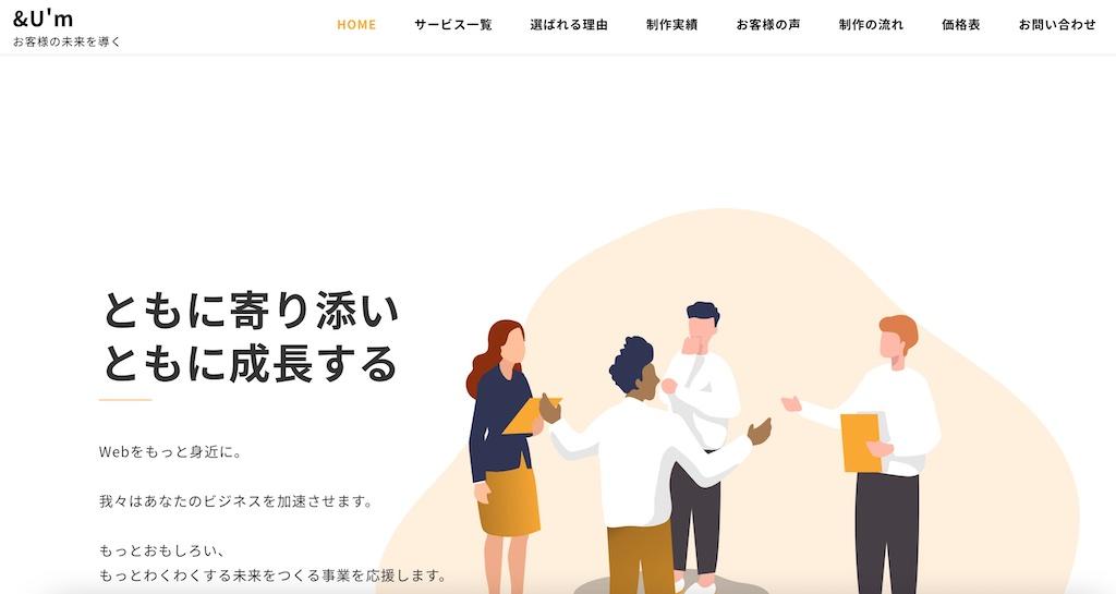 守山市のホームページ制作会社&U'm
