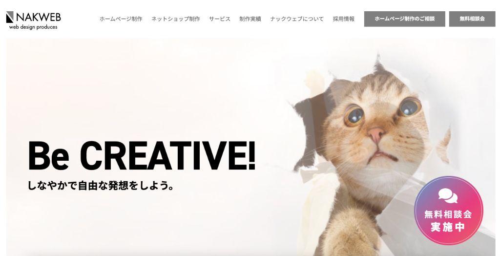 彦根市のホームページ制作会社ナックウェブ