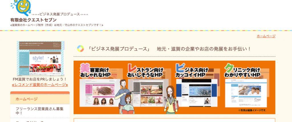 有限会社クエストセブンのホームページトップ画像