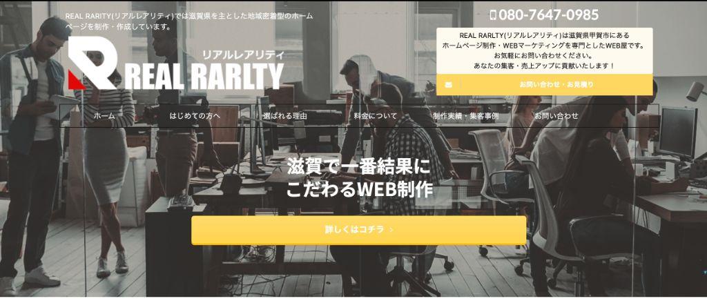 甲賀市のホームページ制作会社「REAL RARITY」